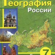 Лифанова Т. М., Соломина Е. Н.  География России. Учебник. 7 класс. VIII вид (+ приложение). (по Воронковой)