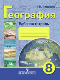 Лифанова Т. М. География. Рабочая тетрадь по физической географии России. 8 класс (VIII вид)