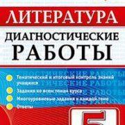 Московкина И.И. Литература. 5 класс. Диагностические работы. ФГОС