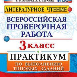 Волкова Е.В., Птухина А.В. Литературное чтение. 3 класс. Всероссийская проверочная работа. Практикум по выполнению типовых заданий. ФГОС