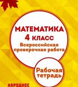 Мальцев А.А., Мальцев Д.А. Математика. 4 класс. Всероссийская проверочная работа. (ФГОС)