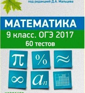 Мальцев Д.А. Математика. 9 класс. ОГЭ-2017. 60 тестов.