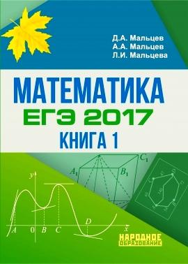 Мальцев Д.А. и др. Математика. ЕГЭ-2017. Книга 1. Базовый и профильный уровень. (с вкладышем)