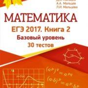 Мальцев Д.А. и др. Математика. Подготовка к ЕГЭ-2017. Книга 2. Базовый уровень. 30 тестов.