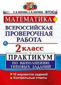 Волкова Е.В., Бахтина С.В. Математика. 2 класс. Всероссийская проверочная работа. Практикум по выполнению типовых заданий. ФГОС