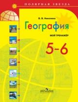 """Николина В. В. География. Мой тренажёр. 5-6 классы (УМК """"Полярная звезда"""")"""