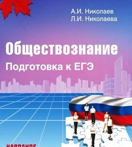 Николаев А.И., Николаева Л.И. Обществознание. Подготовка к ЕГЭ. По новой демоверсии.