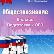 Николаев А.И., Николаева Л.И. Обществознание. 9 класс. Подготовка к ОГЭ-2017.