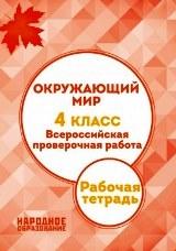 Александров А.И. Окружающий мир. 4 класс. Всероссийская проверочная работа.