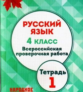 Мальцева Л.И. Русский язык. 4 класс. Всероссийская проверочная работа. Тетрадь 1 (ФГОС)