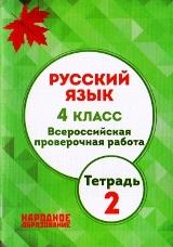 Мальцева Русский язык 4 класс ВПР рабочая тетрадь 2 купить