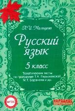 Мальцева Л.И. Русский язык. 5 класс. Тематические тесты по программе Ладыженской. (ФГОС)