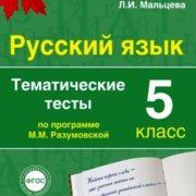Мальцева Л.И. Русский язык. 5 класс. Тематические тесты по программе Разумовской. (ФГОС)