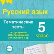 Мальцева Л.И. Русский язык. 5 класс. Тематические тесты по программам Разумовской и Львовой. (ФГОС)