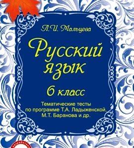 Мальцева Л.И. Русский язык. 6 класс. Тематические тесты по программе Ладыженской. (ФГОС)