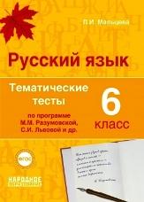 Мальцева Л.И. Русский язык. 6 класс. Тематические тесты по программам Разумовской и Львовой. (ФГОС)