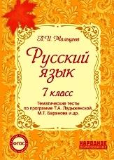 Мальцева Л.И., Нелин П.И. Русский язык. 7 класс. Тематические тесты по программе Ладыженской. (ФГОС)