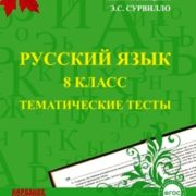 Мальцева Л.И. Русский язык. 8 класс. Тематические тесты. (ФГОС)