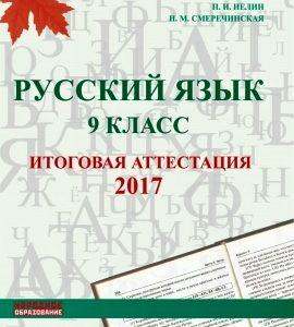 Мальцева Л.И. и др. Русский язык. 9 класс. ОГЭ-2017.