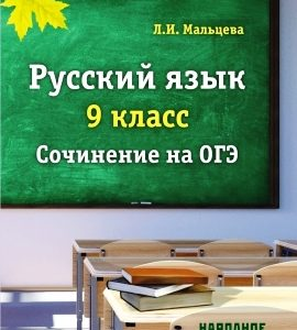 Мальцева Л.И. Русский язык. 9 класс. Сочинение на ОГЭ.