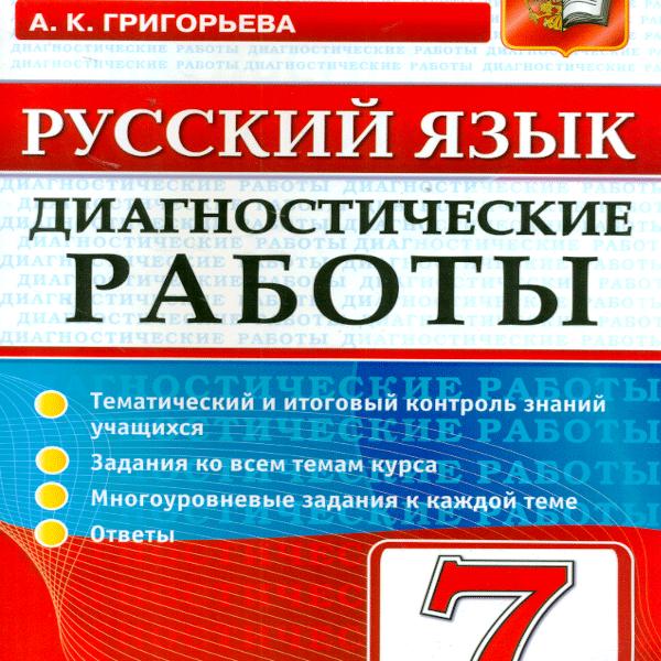 Григорьева А.К. Русский язык. 7 класс. Диагностические работы. ФГОС