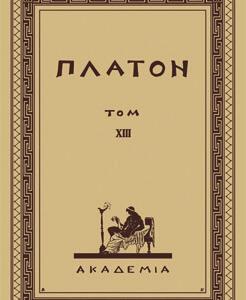 "Творения Платона. Том XIII (репринт изд. ""Academia"", 1923 г.)"
