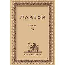 "Творения Платона. Том XIV (репринт изд. ""Academia"", 1923 г.)"