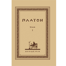 "Творения Платона. Том I (репринт изд. ""Academia"", 1923 г.)"