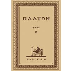 "Творения Платона. Том IV (репринт изд. ""Academia"", 1929 г.)"