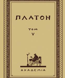 "Творения Платона. Том V (репринт изд. ""Academia"", 1922 г.)"