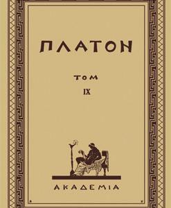 "Творения Платона. Том IX (репринт изд.""Academia"", 1924 г.)"