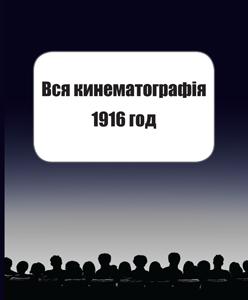 Вся кинематографiя. 1916 г.