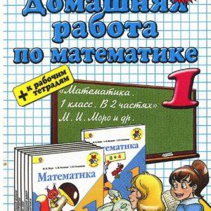Рудницкая В.Н., Бахтина С.В. Домашняя работа по математике. 1 класс. К учебнику М.И. Моро. ФГОС