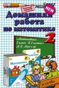 """Рудницкая В.Н. Домашняя работа по математике. 2 класс. К учебнику М.И. Моро """"Математика. 2 класс"""""""