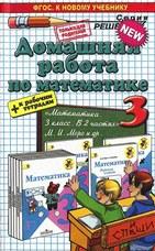 """Рудницкая В.Н. Домашняя работа по математике. 3 класс. К учебнику М.И. Моро """"Математика. 3 класс"""" + к рабочим тетрадям. ФГОС"""