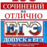 ЕГЭ 2017. 100 сочинений. Допуск к ЕГЭ. Тематические направления 2016-2017.