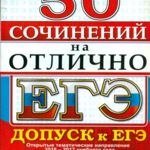 ЕГЭ 2017. 50 сочинений на отлично. Допуск к ЕГЭ.