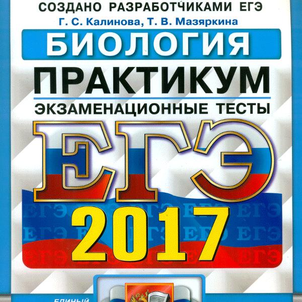 Калинова Г.С., Мазяркина Т.В. ЕГЭ 2017. Биология. Практикум. Экзаменационные тесты.