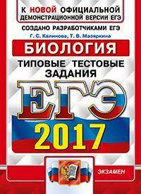 Калинова Г.С., Мазяркина Т.В. ЕГЭ 2017.Биология. Типовые тестовые задания.