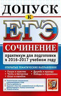 Назарова Т.Н. ЕГЭ. Допуск к ЕГЭ. Сочинение. Практикум для подготовки в 2016-2017 учебном году