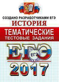 Ларина Л.И. ЕГЭ 2017. История. Тематические тестовые задания.