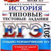 Курукин И.В., Лушпай В.Б., Тарторкин Ф.Г. ЕГЭ 2017. История. Типовые тестовые задания.