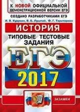 Курукин И.В., Лушпай В.Б., Тараторкин Ф.Г. ЕГЭ 2017. История. Типовые тестовые задания