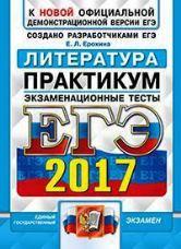 Ерохина Е.Л. ЕГЭ 2017. Литература. Практикум. Экзаменационные тесты