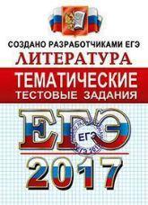 Ерохина Е.Л. ЕГЭ 2017. Литература. Тематические тестовые задания.
