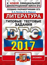 Попова Н.А., Марьина О.Б. ЕГЭ 2017. Литература. Типовые тестовые задания