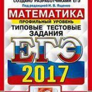 Ященко И.В. ЕГЭ 2017. Математика. Базовый уровень. Типовые тестовые задания.