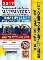 Ященко И.В. ЕГЭ 2017. Математика. Профильный уровень. Тематическая рабочая тетрадь