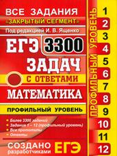 Ященко И.В. ЕГЭ 2017. Математика. Банк заданий. 3300 задач. Профильный уровень. Закрытый сегмент. Задания 1-12.
