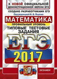 Ященко И.В. ЕГЭ 2017. Математика. Профильный уровень. Типовые тестовые задания.